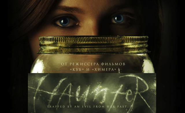 haunter-banner